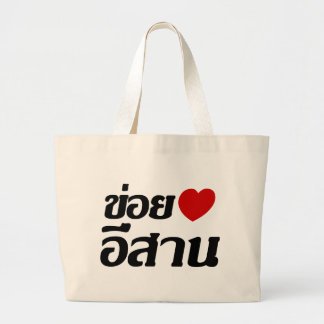 I Love Isaan ♦ Written in Thai Isan Dialect ♦ Jumbo Tote Bag