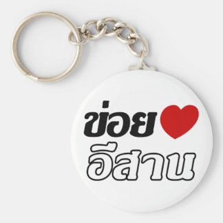 I Love Isaan ♦ Written in Thai Isan Dialect ♦ Keychain