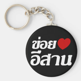 I Love Isaan ♦ Written in Thai Isan Dialect ♦ Key Chains