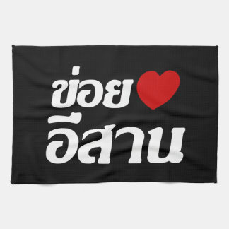 I Love Isaan ♦ Written in Thai Isan Dialect ♦ Hand Towel