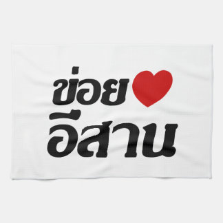 I Love Isaan ♦ Written in Thai Isan Dialect ♦ Kitchen Towels