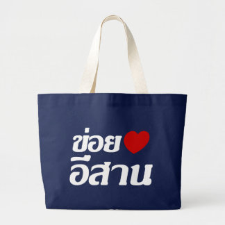 I Love Isaan ♦ Written in Thai Isan Dialect ♦ Large Tote Bag