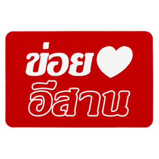 I Love Isaan ♦ Written in Thai Isan Dialect ♦ Magnet