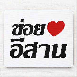 I Love Isaan ♦ Written in Thai Isan Dialect ♦ Mouse Pad