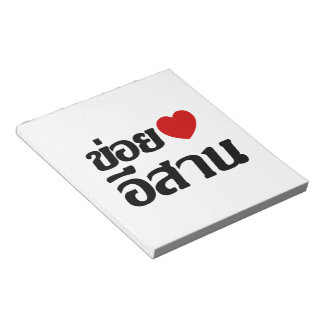 I Love Isaan ♦ Written in Thai Isan Dialect ♦ Memo Note Pad