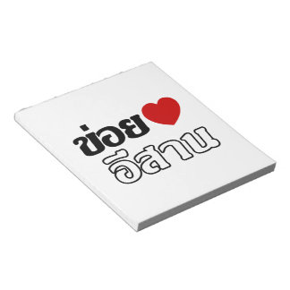 I Love Isaan ♦ Written in Thai Isan Dialect ♦ Memo Pad
