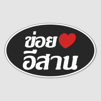 I Love Isaan ♦ Written in Thai Isan Dialect ♦ Oval Sticker
