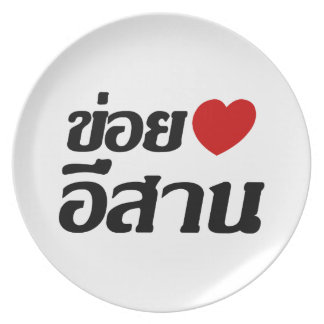 I Love Isaan ♦ Written in Thai Isan Dialect ♦ Party Plates
