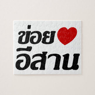 I Love Isaan ♦ Written in Thai Isan Dialect ♦ Puzzle