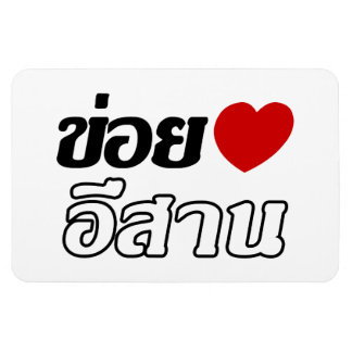 I Love Isaan ♦ Written in Thai Isan Dialect ♦ Rectangular Photo Magnet