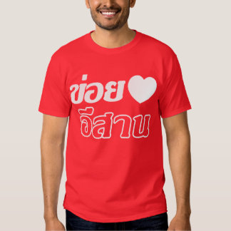 I Love Isaan ♦ Written in Thai Isan Dialect ♦ T Shirt