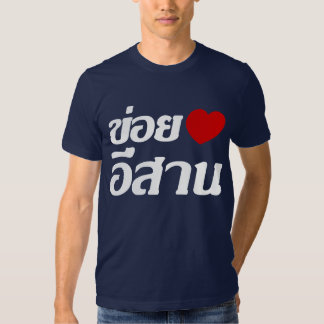 I Love Isaan ♦ Written in Thai Isan Dialect ♦ Tee Shirt