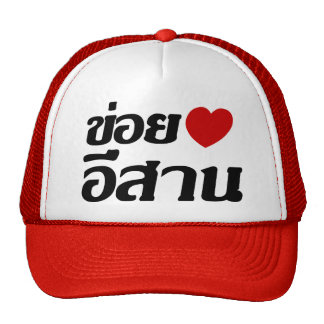 I Love Isaan ♦ Written in Thai Isan Dialect ♦ Trucker Hat