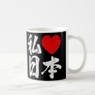 I Love Japan In Japanese Words (Kanji Writing) Coffee Mug