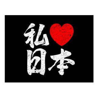 I Love Japan In Japanese Words (Kanji Writing) Postcard