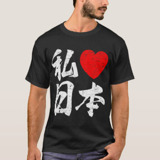 I Love Japan In Japanese Words (Kanji Writing) T-Shirt