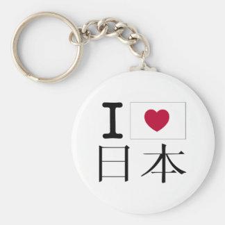 I love Japan Nihon Heart Kanji Keychain