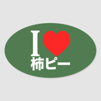 I love Kaki-pi Oval Sticker