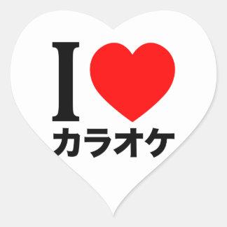 I love karaoke heart sticker
