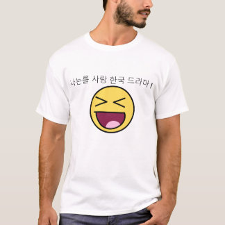 I Love Korean Dramas T-Shirt