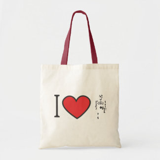 I Love Lucy Bags