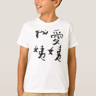 I love my aunt, My aunt loves me Chinese T-Shirt