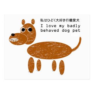 I love my badly behaved dog pet postcard