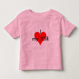 I love my big sister (Chinese) Toddler T-shirt