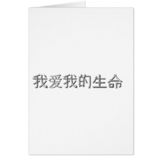 I love my life! (Chinese) Card