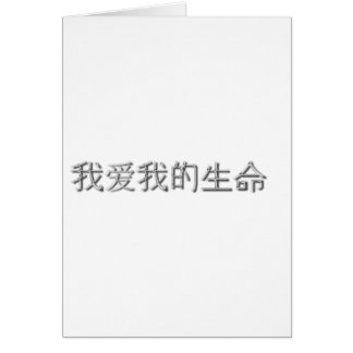 I love my life! (Chinese) Cards