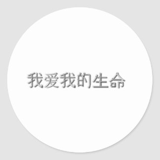 I love my life! (Chinese) Classic Round Sticker