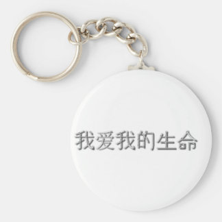 I love my life! (Chinese) Keychains