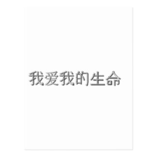 I love my life! (Chinese) Postcard