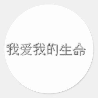 I love my life! (Chinese) Sticker