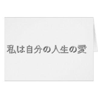 I Love my life! (Japanese) Card