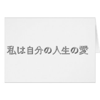 I Love my life! (Japanese) Greeting Card