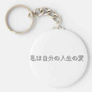 I Love my life! (Japanese) Keychain