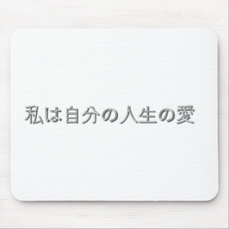 I Love my life! (Japanese) Mouse Pads