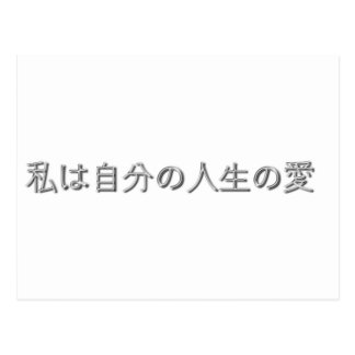 I Love my life! (Japanese) Postcard
