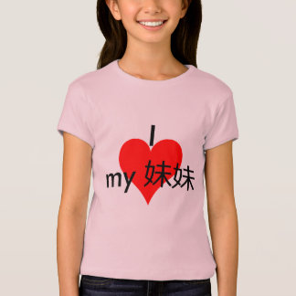 I love my little sister (Chinese) T-Shirt