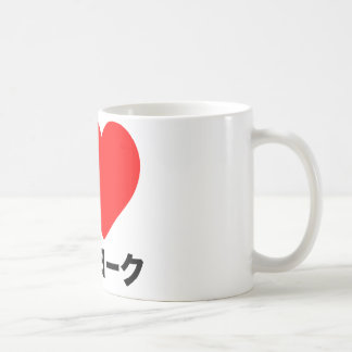 I love New York (in Japanese) Coffee Mug
