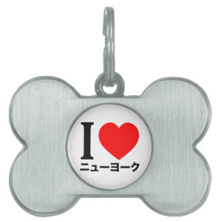 I love New York (in Japanese) Pet Name Tag