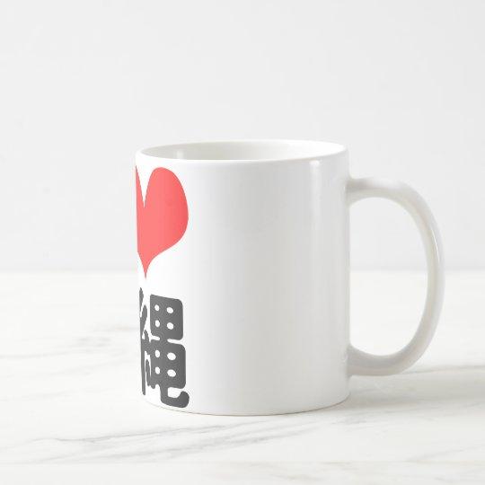 I Love Okinawa Coffee Mug