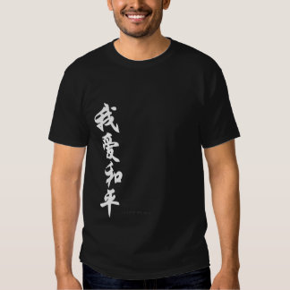 I Love Peace - Chinese Characters T-Shirt