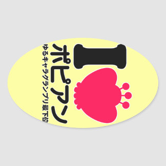 I Love popian Oval Sticker