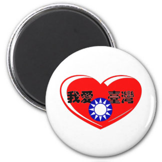 I LOVE TAIWAN 我愛臺灣-DESIGN 3 2 INCH ROUND MAGNET
