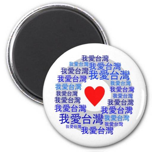 I LOVE TAIWAN ( 我爱台湾 ) version 3 2 Inch Round Magnet