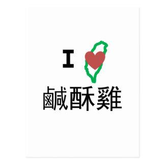 I Love Taiwan Crispy Salt Pepper Chicken Bites Postcard