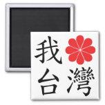 I Love Taiwan Magnet