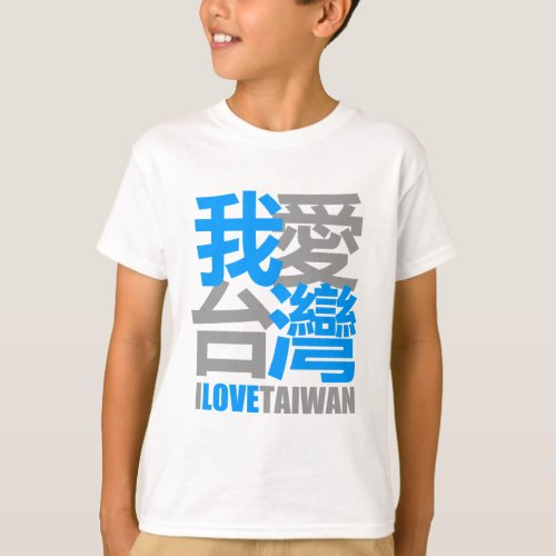 I Love TAIWAN version 2  designed by Kanjiz T_Shirt